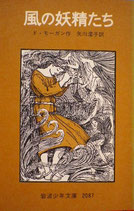 風の妖精たち ド・モーガン 岩波少年文庫2087 1983年