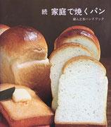 家庭で焼くパン 正・続2冊 婦人之友ハンドブック