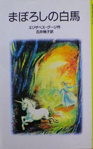 まぼろしの白馬 エリザベス・グージ 石井桃子 岩波少年文庫2141 1997年