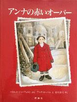 アンナの赤いオーバー アニタ・ローベル