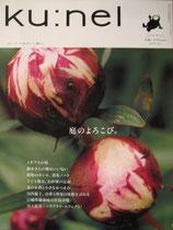 ku:nel vol.69  庭のよろこび。