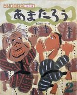 あまたろう 梶山俊夫 文・絵 こどものくにひまわり版 平成7年2月号