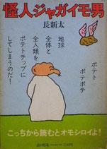 怪人ジャガイモ男   トンカチおじさん   長新太