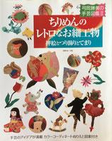 ちりめんのレトロなお細工物 押絵とつり飾りとてまり 弓岡勝美の手芸図鑑Ⅱ