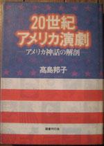 20世紀アメリカ演劇  アメリカ神話の解剖  高島邦子