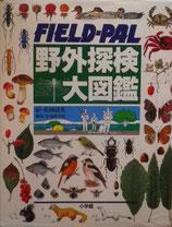 野外探検大図鑑 FIELD-PAL 松岡達英