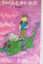 サムくんとかいぶつ   新しい世界の童話シリーズ30