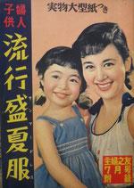 婦人子供 流行盛夏服(サンマードレス) 主婦之友主婦之友7月号附録 昭和28年