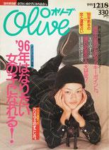 Olive 312 オリーブ 1995/12/18 '96年はなりたい女の子になれる!