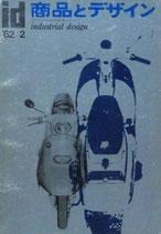 季刊 商品とデザイン(インダストリアルデザイン改題)21号 1962年2号