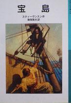 宝島 スティーヴンスン 岩波少年文庫528 2000年