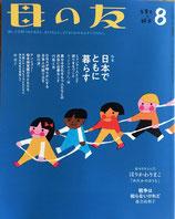 母の友 795号 2019年8月号 特集 日本でともに暮らす