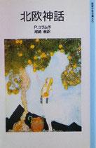 北欧神話 P.コラム 岩波少年文庫3142 1996年