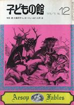 子どもの館 No.12 1974年5月