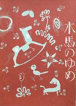 木馬のゆめ 酒井朝彦 金蘭社版 ほるぷ出版 名著復刻日本児童文学館