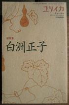 総特集 白洲正子 ユリイカ臨時増<sold out>
