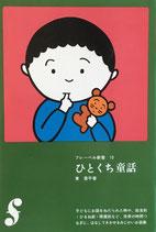ひとくち童話 フレーベル新書 東君平