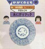 ひもほうちょうもつかわない 平野レミの おにぎりブック かがくのとも320号