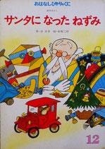 サンタになったねずみ おはなしひかりのくに第3巻第9号