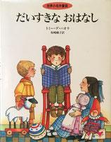 世界の名作童話 だいすきなおはなし トミー・デ・パオラ