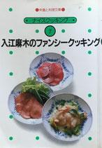入江麻木のファンシークッキング 栄養と料理文庫 ナイスクッキング7