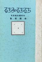 ちるちる・みちる 洛陽堂版 ほるぷ出版 名著復刻日本児童文学館