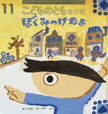 ぼくみつけたよ   イノウヱ・ヨースケ  こどものとも年少版272号