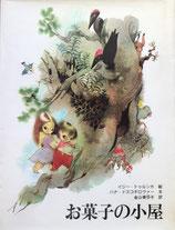 お菓子の小屋 イジー・トゥルンカ 絵 ハナ・ドスコチロヴァー 文 金山美莎子 訳