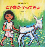 やぎのしずか 7冊揃い 田島征三