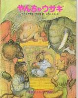 やんちゃウサギ アメリカ昔話 山内ふじ江 世界のメルヘン絵本9