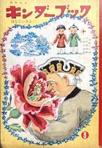 はなじいさん 観察絵本キンダーブック 第15集第12編 昭和36年3月号