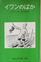 イワンのばか 岩波少年文庫2040 1982年