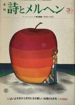 詩とメルヘン 7号 1974年 3月号
