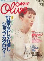 Olive 340 オリーブ 1997/3/18 '97春のおしゃれ探しショップカタログ!