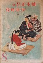 楠木正行の少年時代 昭和17年 フタバ書院成光館