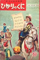 トムと6にんのなかま ひかりのくに第15巻第3号 昭和35年3月号
