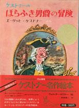 ケストナー名作絵本 全6冊 ホルスト・レムケ