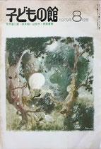 子どもの館 No.75 1979年8月