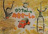 ゆうちゃんのみきさーしゃ   片山健   こどものとも普及版1979年9月号