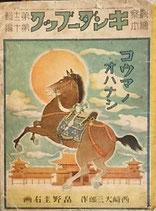コウマノオハナシ   観察絵本 キンダーブック 第12集 第10編