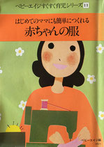 はじめてのママにも簡単に作れる赤ちゃんの服 ベビーエイジすくすく育児シリーズ11