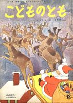 クリスマスのまえのばん 大沢昌助 こどものとも45号