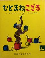 ひとまねこざる エッチ・エイ・レイ 岩波の子どもの本10