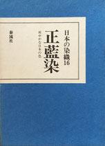 日本の染織16 正藍染 爽やかな日本の色