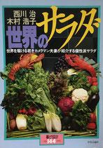 世界のサラダ 西川治 木村浩子 暮しの設計No.144