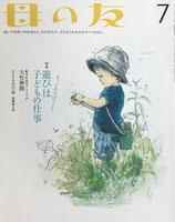 母の友 698号 2011年7月号 遊びは子どもの仕事