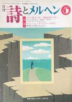 詩とメルヘン 237号 1991年5月号