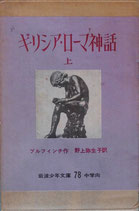 ギリシア・ローマ神話 上・下   ブルフィンチ  岩波少年文庫78・79