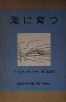 海に育つ  R.アームストロング   岩波少年文庫147