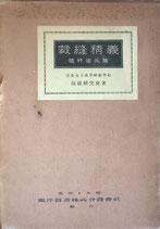 裁縫精義 襦袢寝具篇 奈良女子高等師範学校 昭和8年